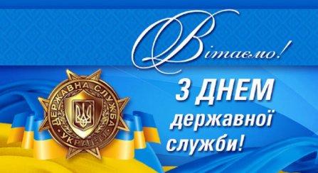 Вітання з Днем Державної служби України – Головне управління  Держгеокадастру у Харківській області