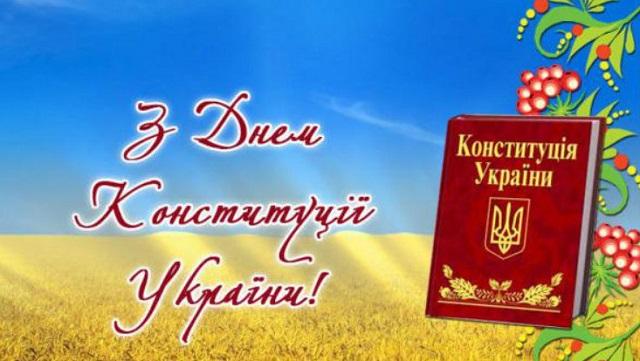 Вітання з Днем Конституції України – Головне управління ...
